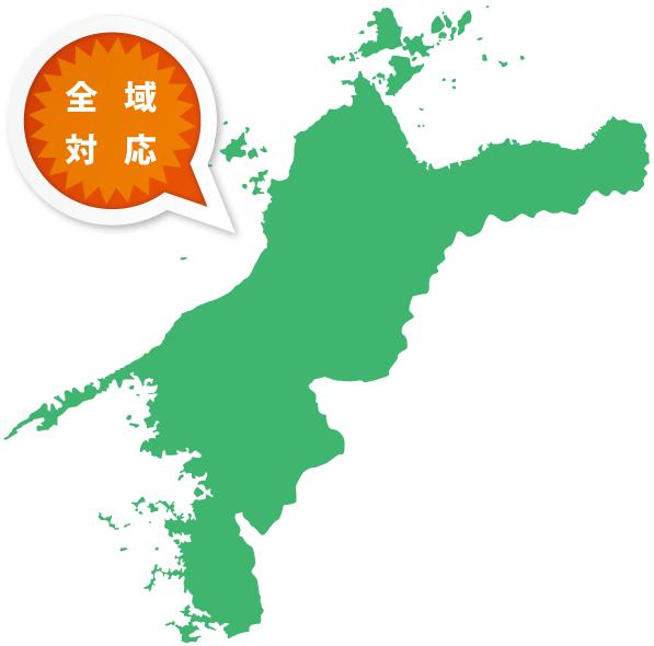 松山市など愛媛県全域対応