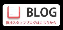 粗大ごみ・ゴミ屋敷片付けの愛媛(松山・今治)クリーンセンタースタッフブログ