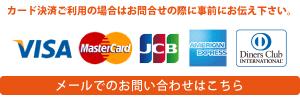 各種クレジットカードご利用いただけます!メールでのお問い合わせはこちら